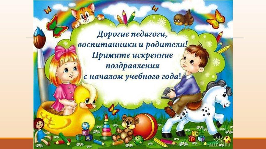 Открытка первый день в детском саду